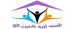 موسسه خیریه خادمین کتیج_حامی کودکان و مدرسه سازی در سیستان و بلوچستان