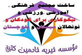 کمپین ساخت مجتمع فرهنگی...