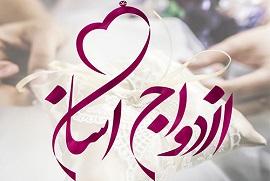 کمپین ازدواج آسان و دسته جمعی