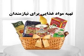 کمپین دائمی تهیه مواد غذایی