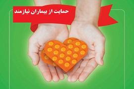 کمپین حمایت از بیماران نیازمند