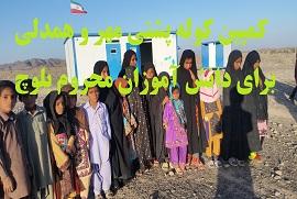کمپین کوله پشتی مهر و همدلی 1400