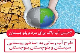 کمپین آبرسانی به روستاها